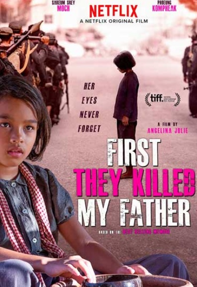 Сначала они убили моего отца (Камбоджа-США, 2017 год)